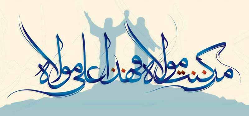تخفیف ۲۰ درصدی به مناسبت عید غدیر