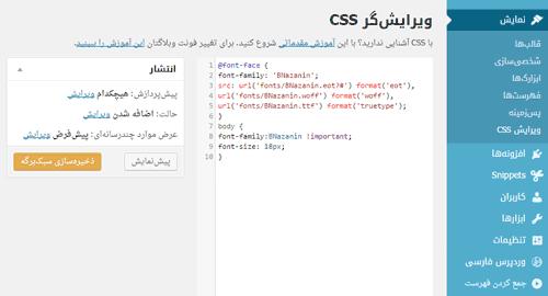 تنظیمات CSS